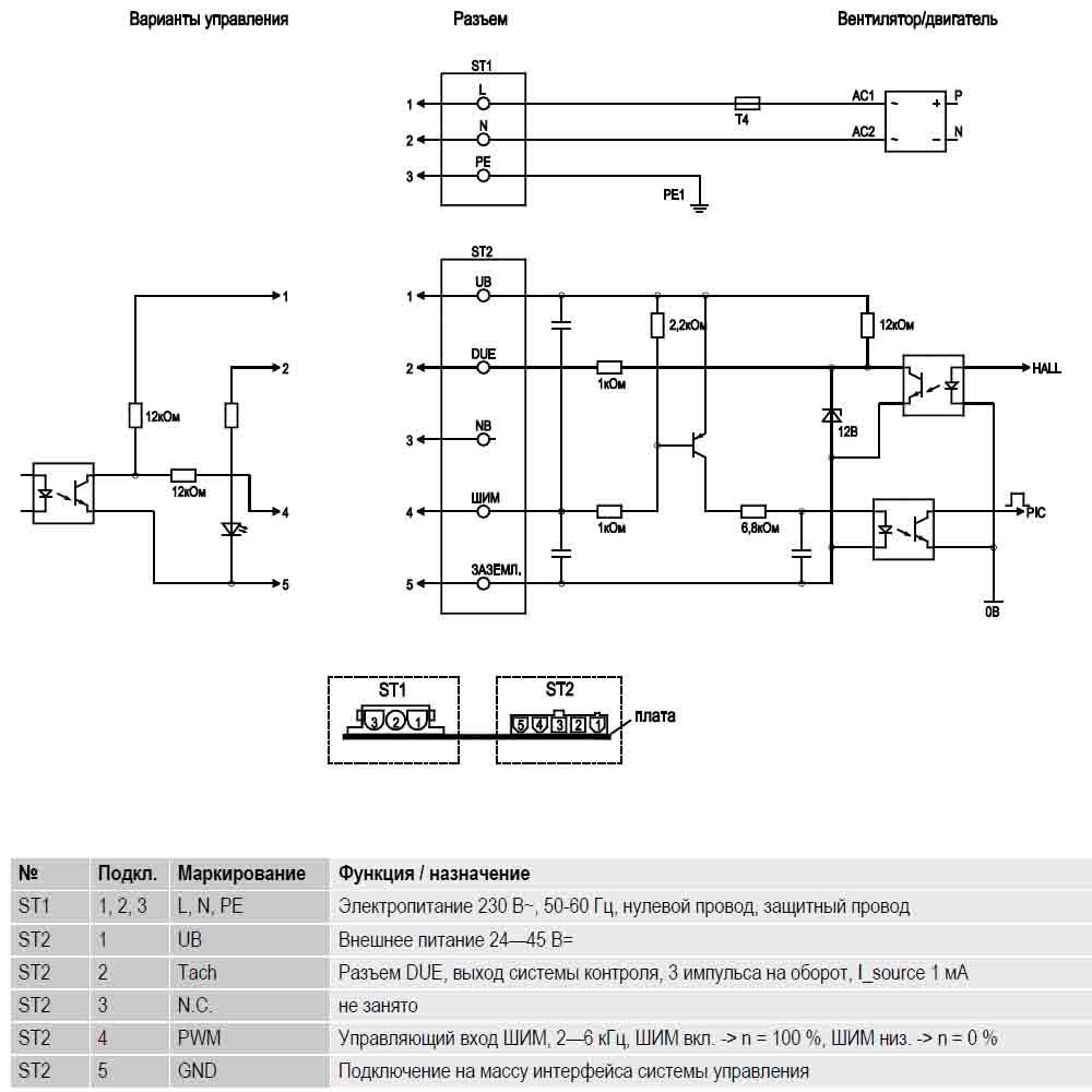 Подключение вентилятора G1G170-AB31-01