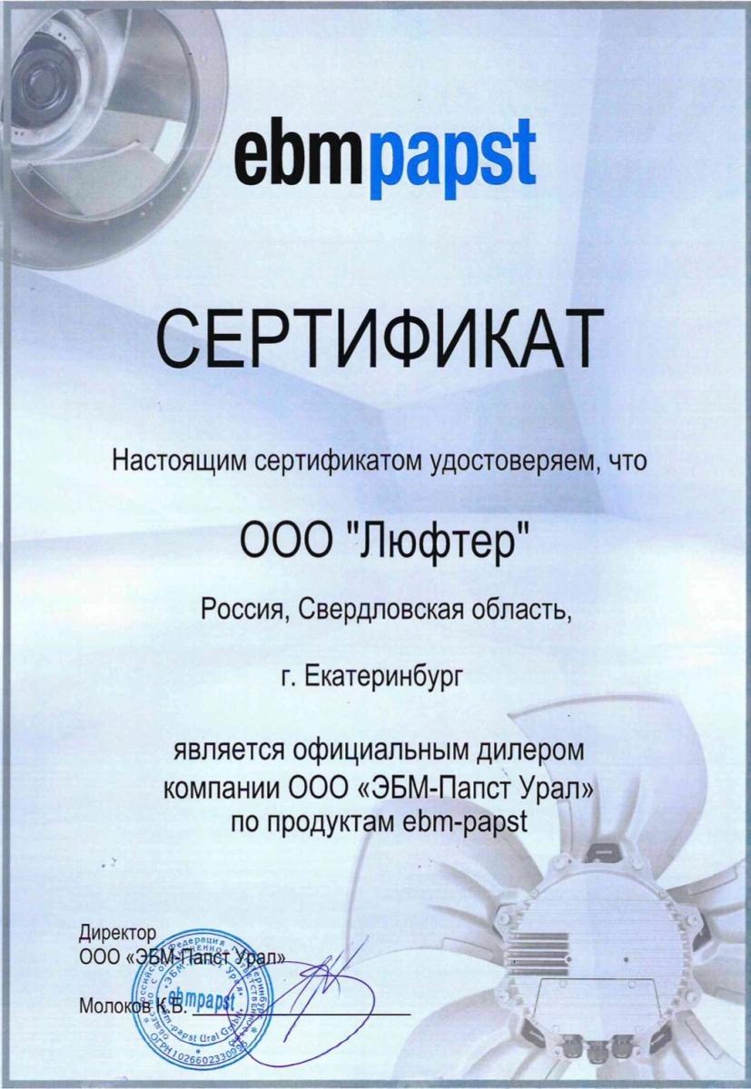 Официальный дилер EbmPapst